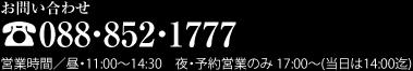 お問い合わせ 088・852・1777